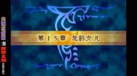 久违的强将入伙 珀西瓦尔《GBA火焰之纹章:封印之剑》第17期