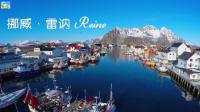 足迹:挪威第一村庄'雷讷'