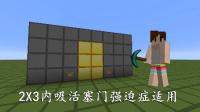 我的世界《明月庄主红石日记》2X3内吸活塞门强迫症适用Minecraft