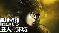 【水蛭】黑暗蛭魂3环城DLC#3进入雄性环城