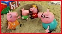 小猪佩奇玩太空沙子做冰淇淋的玩具故事