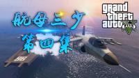 GTA5模组联机搞笑解说《航母三少》#4 泰坦号装甲飞机极限跳伞超人老白专业解说       《时空小涵搞笑游戏实况》