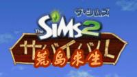 【蓝月解说】模拟人生2 孤岛物语(荒岛求生)【NDS游戏分享】【来一次跟贝爷一样的生存之旅 妹子模型跟伪娘似的 】