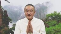 中国传统文化带动企业走向成功的启示03胡小林老师