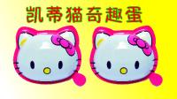 【奇趣蛋出奇蛋】超级飞侠 hellokitty凯蒂猫奇趣玩具蛋
