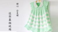 甜心公主群第四集:裙边、袖边以及门襟的钩法.mp4