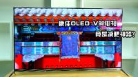 康佳OLED V92电视竟是减肥神器?好奇心家电实验室 第二期