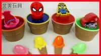 汪汪队立大功和蜘蛛侠小黄人史莱姆冰淇淋杯奇趣蛋|北美玩具