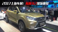 2017上海车展:陆风X2现场体验