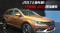 2017上海车展:骏派CX65现场体验