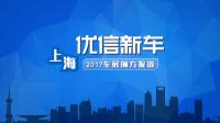 2017上海车展:探馆!首发车型大曝光
