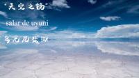 """足迹:""""天空之镜""""乌尤尼盐湖"""