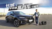 《夏东评车》长城WEY VV7:长城学会造高档车了吗?