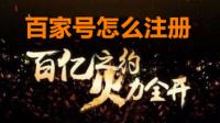百家号怎么注册【02】
