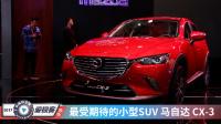最运动的小型SUV:马自达CX3上海车展亮相!