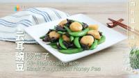 云耳豌豆炒带子 139
