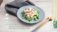 【日日煮】烹饪短片-虾酱荷兰豆炒鲜鱿