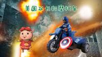 猪猪侠畅玩美国队长摩托车积木 猪猪侠拼装特工队之DIY拼插卡通玩具