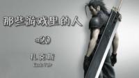 【那些游戏里的人#20】最终幻想7——扎克斯