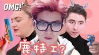 老外看鹿晗反狗仔新MV《敢》 谈怼狗仔 19