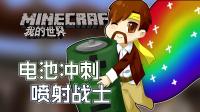 ★我的世界★Minecraft《籽岷的服务器小游戏 电池冲刺 喷射战士》