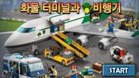 LEGO乐高机场安检-乐高小游戏