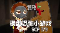 ★我的世界★Minecraft《籽岷的模组恐怖小游戏 SCP 173》
