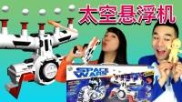 星球太空悬浮球射击玩具 新魔力玩具学校