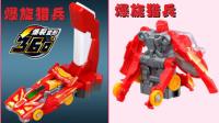 【机甲兽神爆裂飞车玩具】爆裂飞车2星能觉醒玩具爆旋裂兵玩具套装发射器
