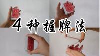 四种基本的握牌法(纸牌技巧)