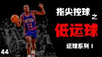 咚咚篮球教学 第四十四期 运球系列Ⅰ—指尖控球 之 低运球