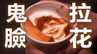 【6TV学日语看日本】现做现喝的人像咖啡拉花