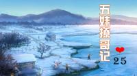 <五歌>星露谷物语第二季P25——橙子听了想打人!!