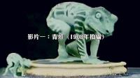 20世纪被埋没的诡异短视频青蛙!看完后背发凉【表蛋疼】