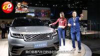 【2017上海车展】嘉伟说车:路虎打造最美SUV 解析全新揽胜星脉Velar RangeRover