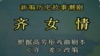 潮剧大典: 齐女情- 潮剧院一团
