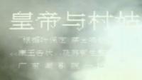 潮剧大典: 皇帝与村姑(全剧)-潮剧院一团