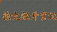 潮剧大典: 徐九经升官记-潮剧院一团