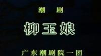 潮剧大典: 柳玉娘-广东潮剧院一团