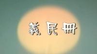 潮剧大典: 义民册- 潮剧院一团