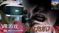 【米奇沃克斯】差点犯了心脏病!深夜的折磨!生化危机7 VR游戏 2