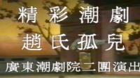 潮剧大典: 赵氏孤儿(上)-广东潮剧院二团