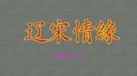 潮剧大典: 辽宋情缘-广东潮剧院一团