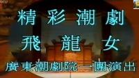 潮剧大典: 飞龙女- 广东潮剧院一团
