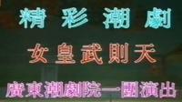 潮剧大典: 女皇武则天-广东潮剧院一团