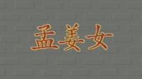 潮剧大典: 孟姜女过关-广东潮剧院一团