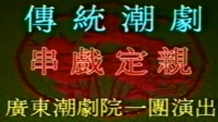 潮剧大典: 串戏定亲-广东潮剧院一团