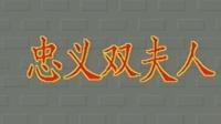潮剧大典: 忠义双夫人-广东潮剧院一团
