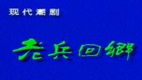 潮剧大典: 老兵回乡- 广东潮剧院二团