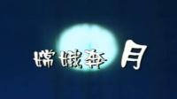 潮剧大典: 嫦娥奔月-潮剧院一团